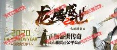 4月新版龙腾盛世之妖楼重生三职业传奇版本-带假人光柱-神兵利器-龙腾妖楼