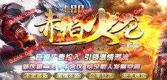 06月1.80赤焰火龙三职业传奇服务端-假人光柱-赤焰终极-炼体大师-宝藏之地-沙捐狂暴